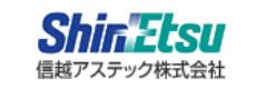 信越アステック株式会社