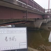 会津橋【ビフォー】