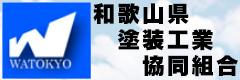和歌山県塗装工業協同組合
