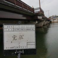 会津橋【アフター